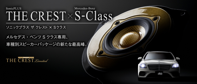 SonicPLUS THE CREST〈ソニックプラス ザ クレスト〉× Mercedes-Benz S-Class