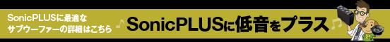 SonicPLUSに最適なサブウーファーの詳細はこちら「SonicPLUSに低音をプラス」